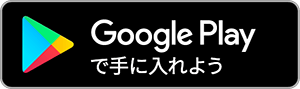 google-play-badge_ja_300px